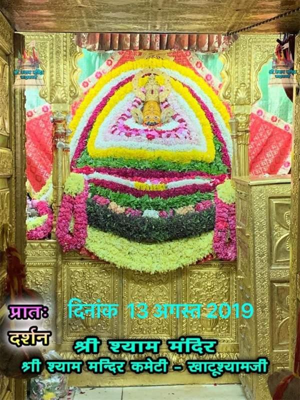 khatu shyam darshan 13.08.2019