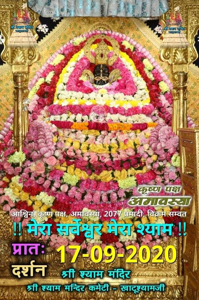 khatu shyam today darshan 17.09.2020