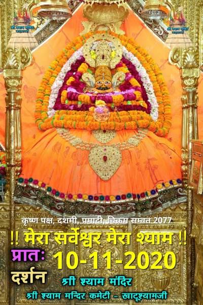 khatu shyam darshan today 10.11.2020