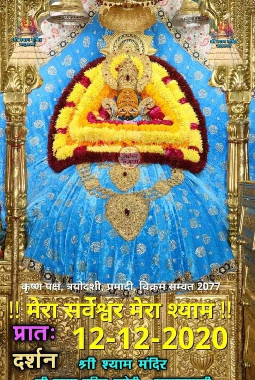Baba Khatu Shyam Ke Darshan 12.12.2020