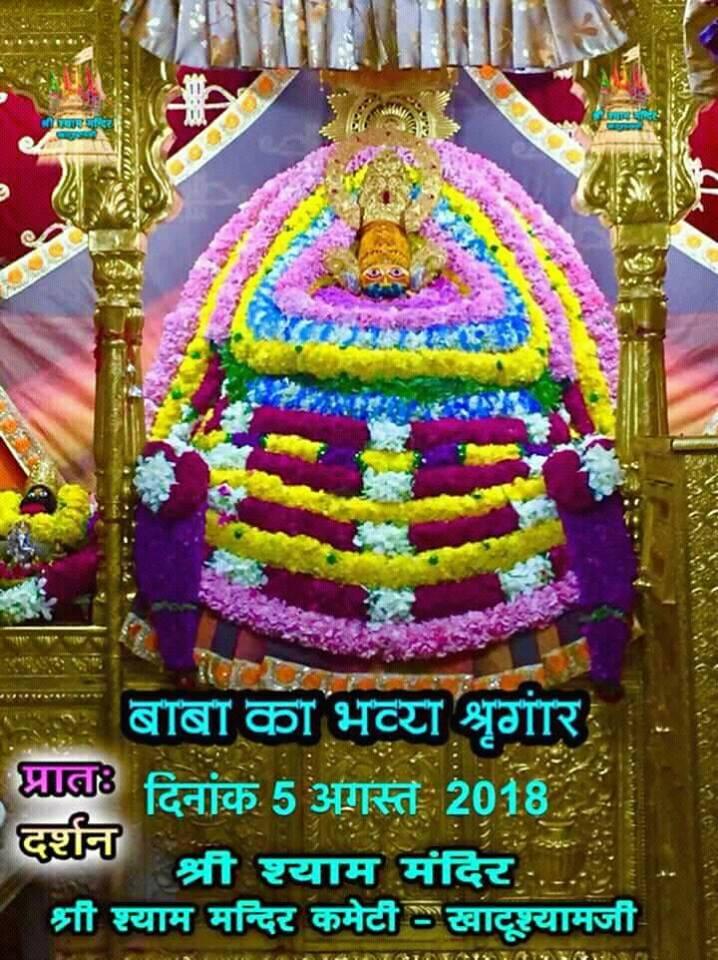 khatu shyamji darshan aaj ke