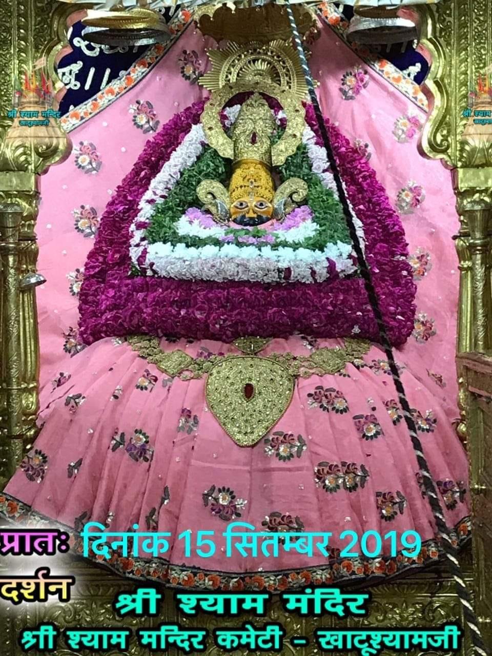 khatu shyam darshan 15.09.2019