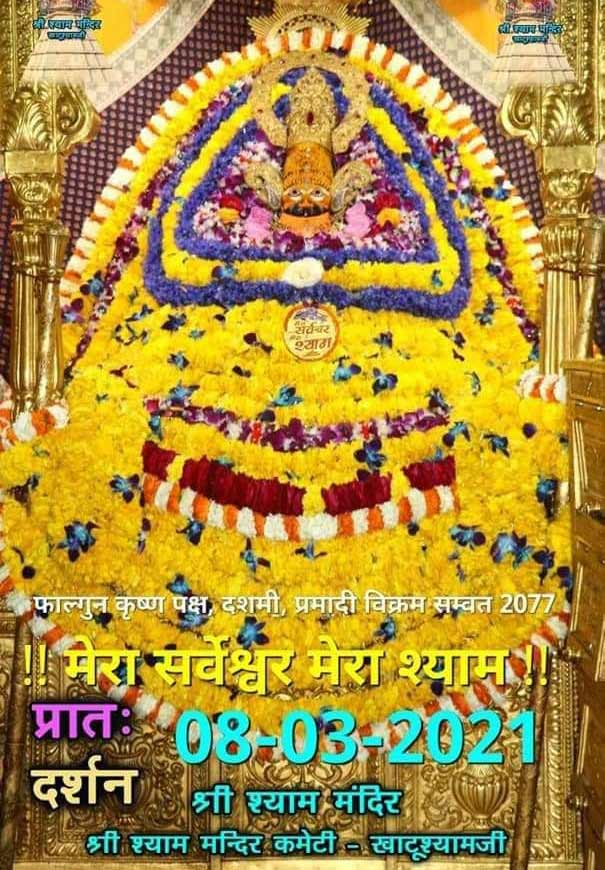 Khatushyam Daily Darshan 08-03-2021