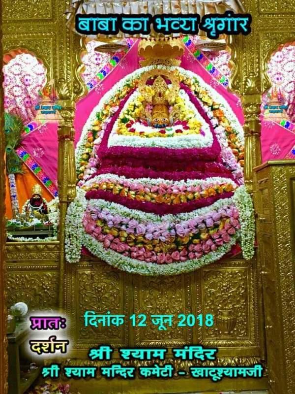 shreekhatushyamji darshan
