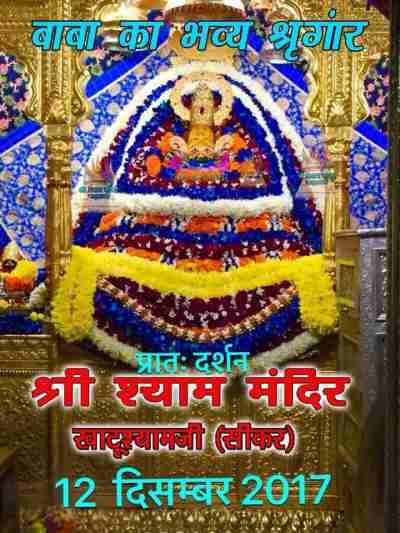 khatu shyam ji today darshan
