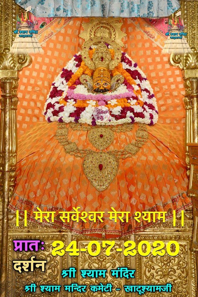 khatu shyam darshan 24.07.2020
