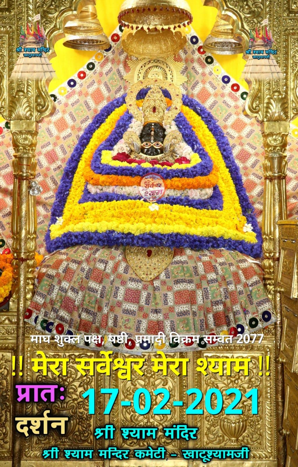 Baba Khatushyam Darshan 17-02-2021