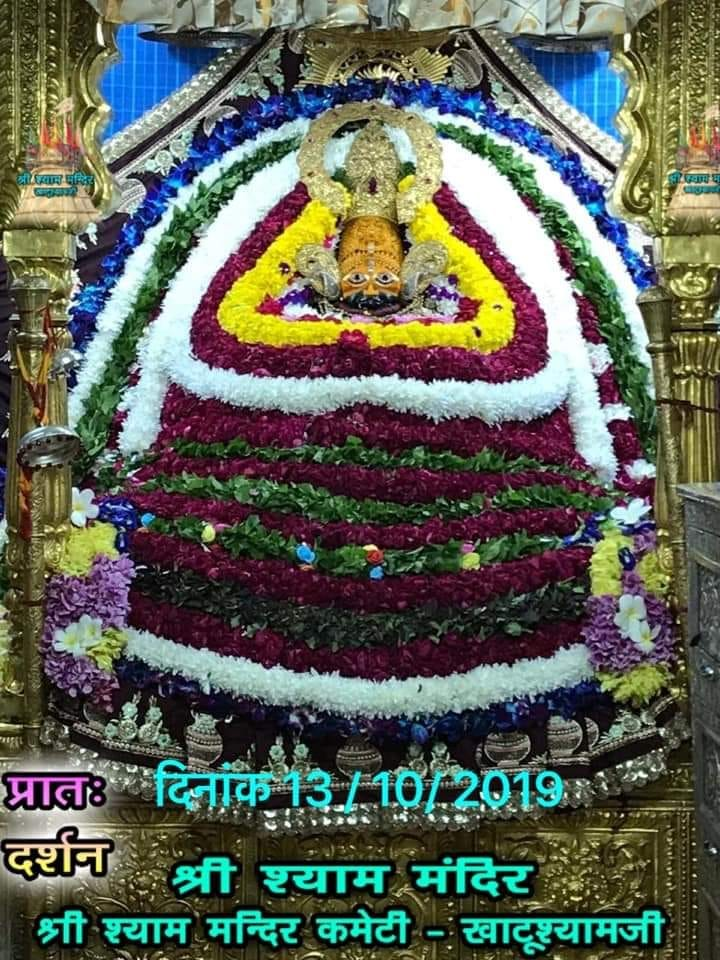 khatu shyam darshan today 13.10.2019
