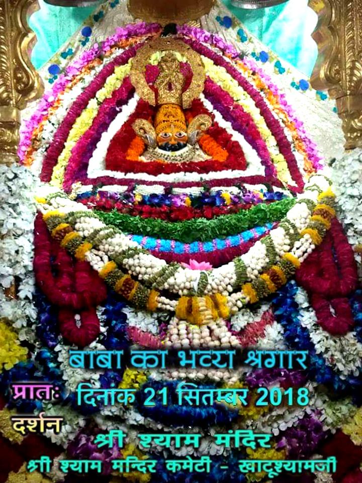 Khatu Shyam Today Darshan 17.09.121