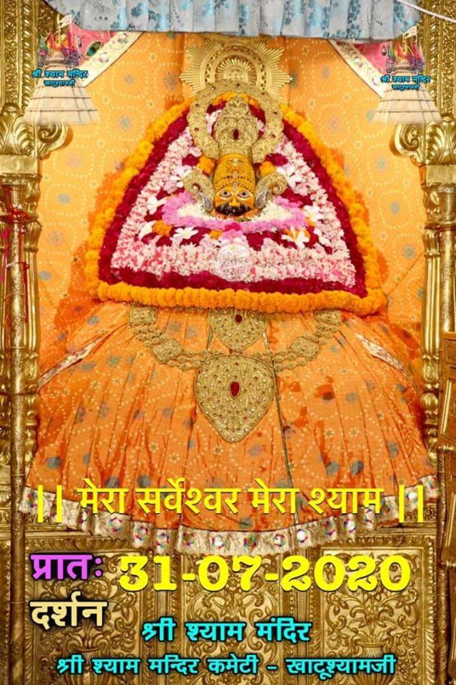 khatu shyam today darshan 31.07.2020