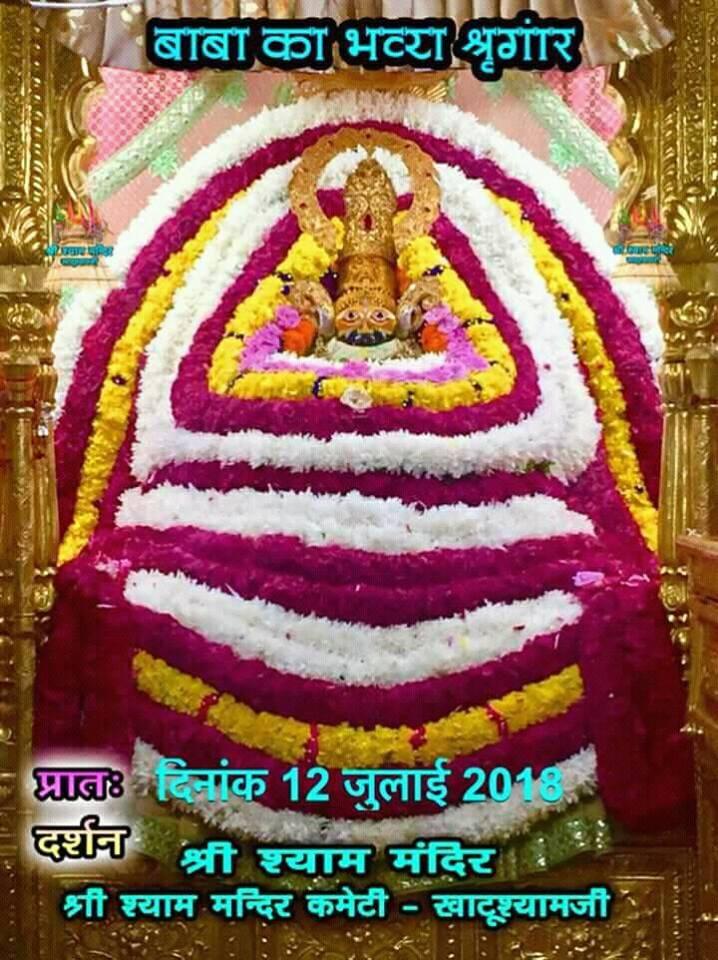 shyam ji darshan khatu wale