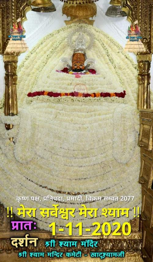 khatu shyam darshan today 01.11.2020