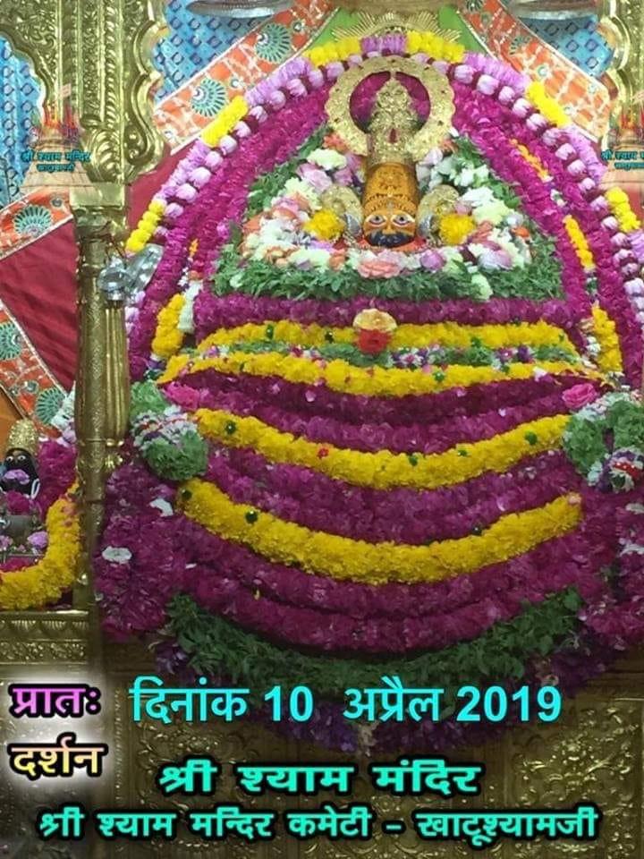 Khatu Shyam Darshan 10.04.2019