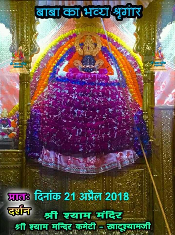 aaj ke darshan shyam prabhu ji ke