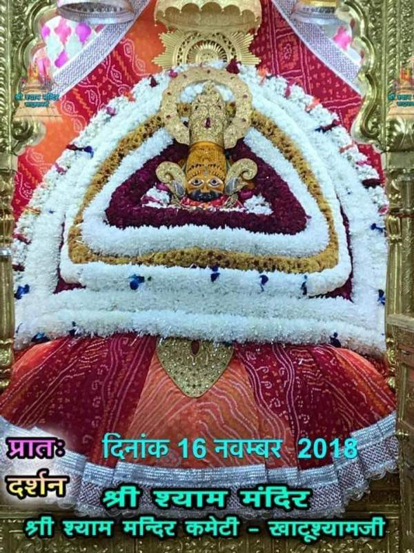 Khatu Shyam Darshan 16.11.2018
