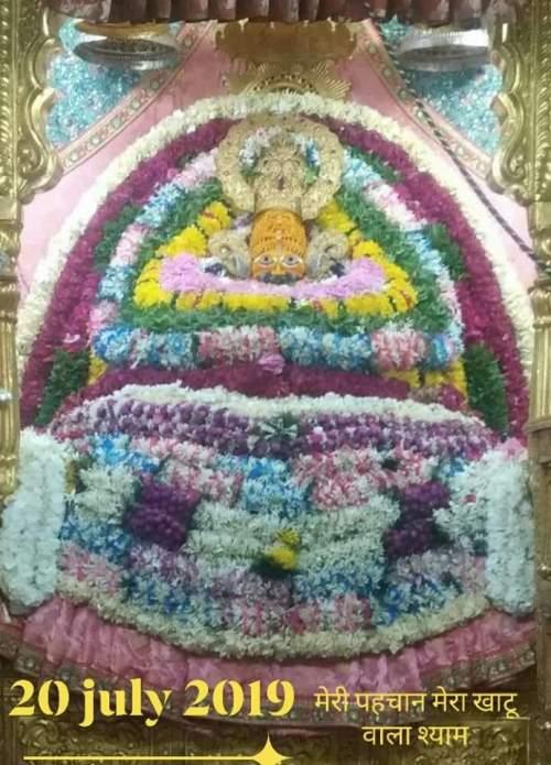 Baba Khatu Shyam Ji Darshan 20.07.2019