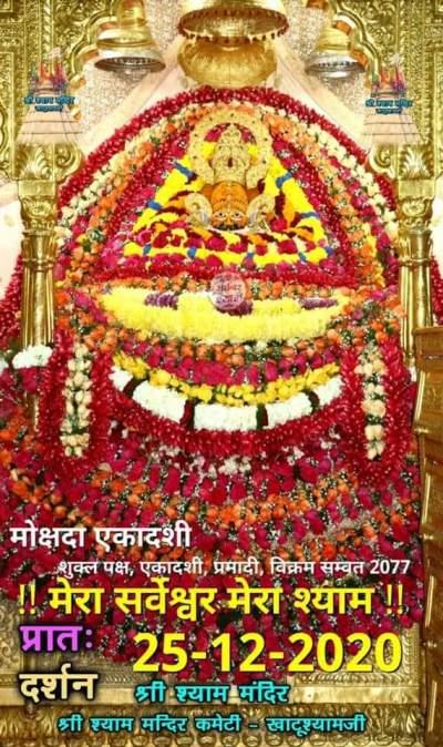 khatu shyam today darshan 25.12.2020