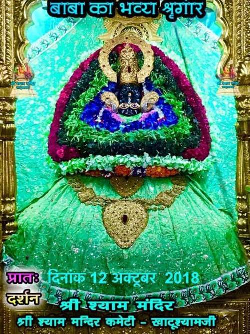 Khatu Shyam Darshan 12.10.2018