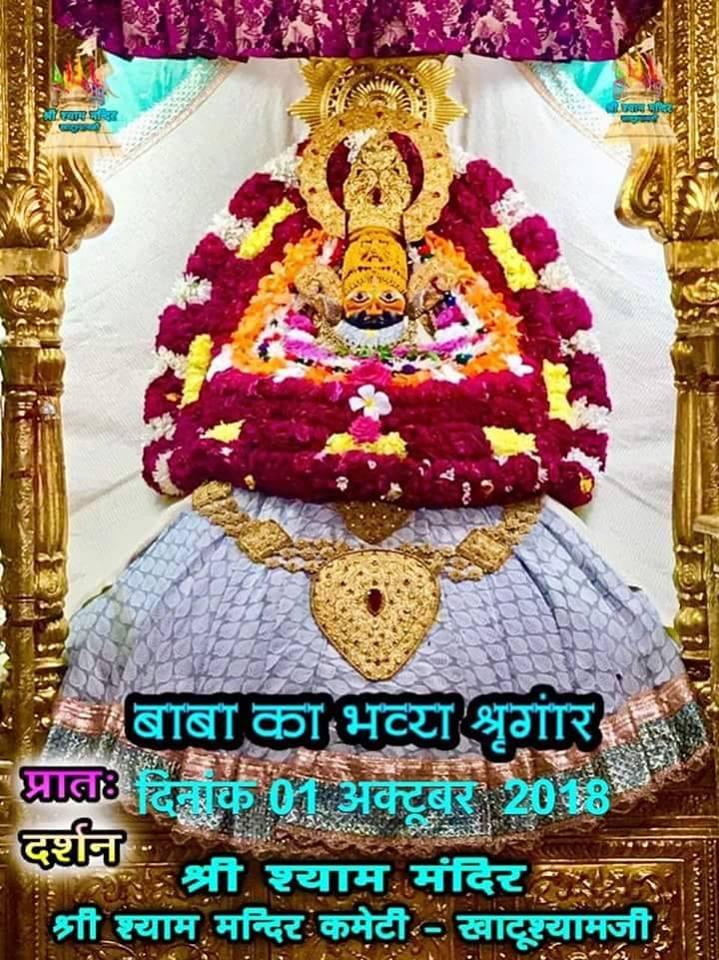 Khatu Shyam Today Darshan 01.10.18