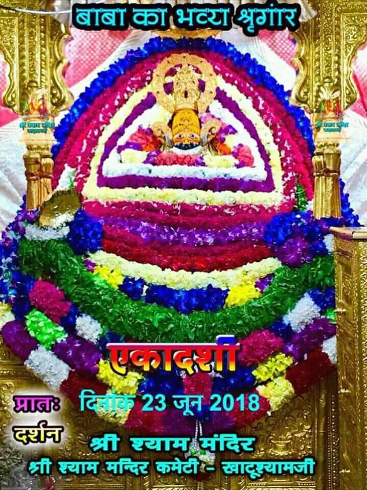 shyam baba ekadashi ke darshan