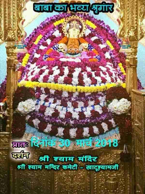darshan shyam baba khatuwala