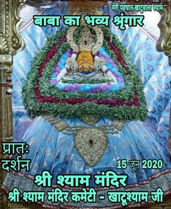 khatu shyam today darshan 15.06.2020
