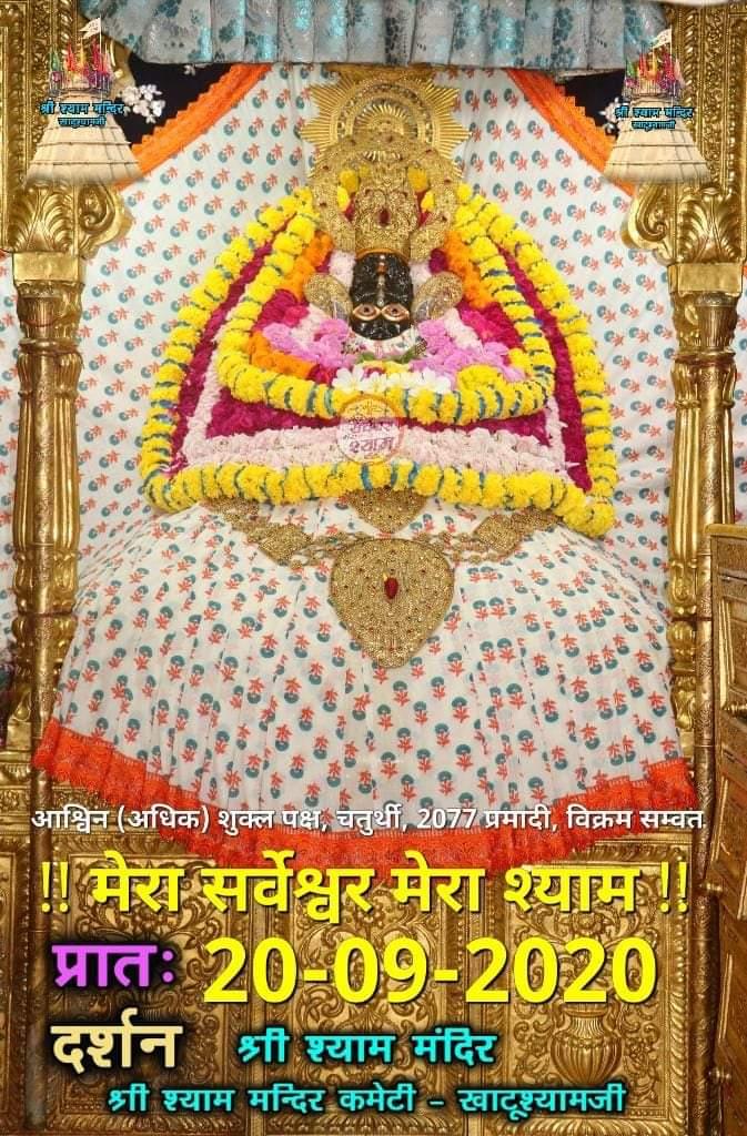 khatu shyam today darshan 20.09.2020