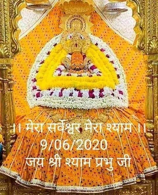 khatu shyam today darshan 09.06.2020