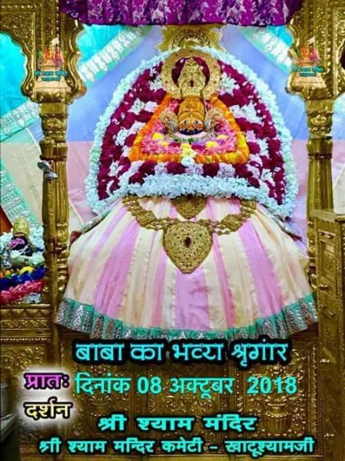 Khatu Shyam Darshan 08.10.2018