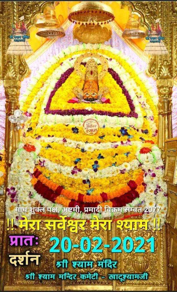 khatushyam daily darshan 20022021