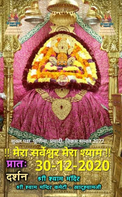 khatu shyam darshan today 30.12.2020