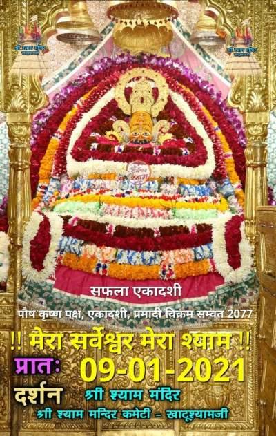 khatu shyam today darshan 09.01.2021