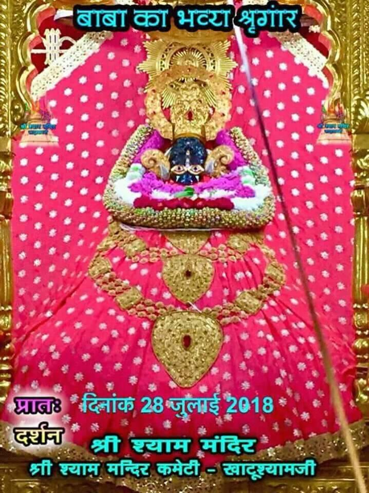 Darshan khatu shyam baba today