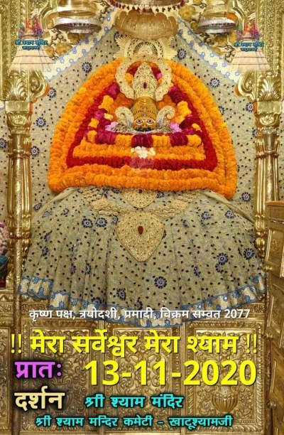khatu shyam darshan today 13.11.2020