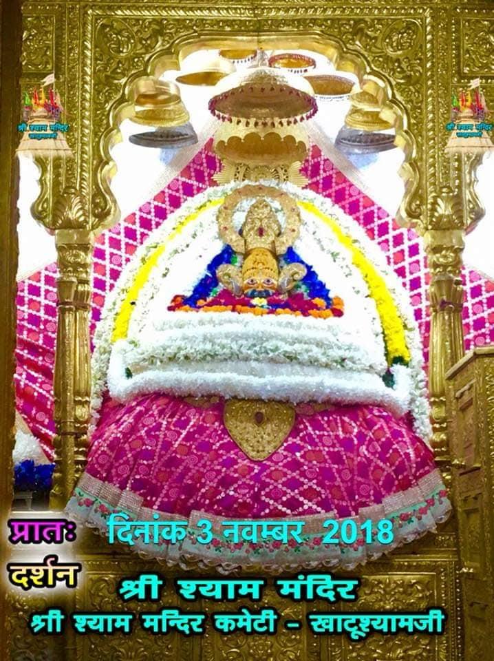 Khatu Shyam Darshan 03.11.2018