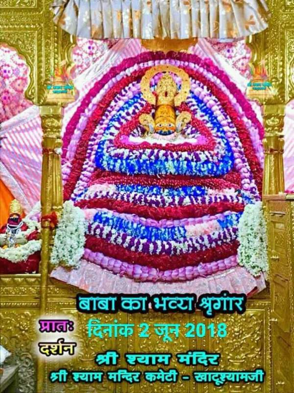 khatu wala shyam ke aaj ke darshan
