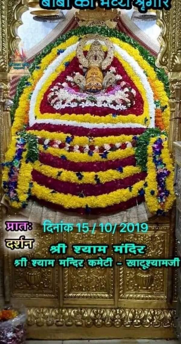 khatu shyam darshan today 15.10.2019