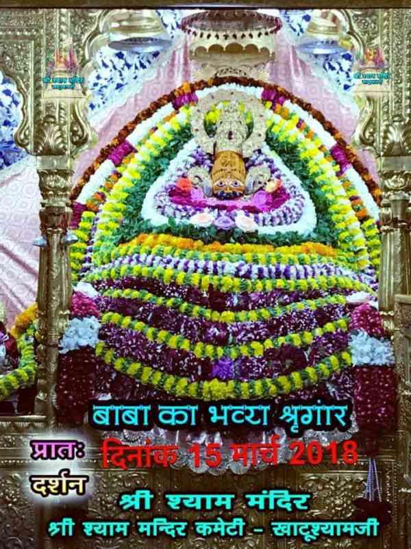 khatu wala shyam darshan today