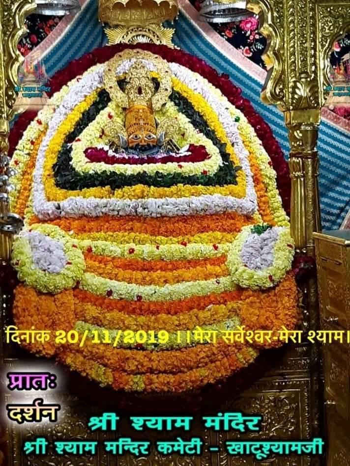 khatu shyam darshan today 20.11.2019