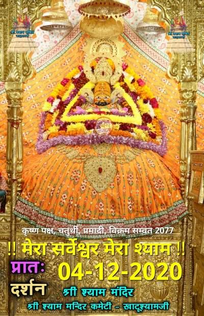 khatu shyam today darshan 04.12.2020