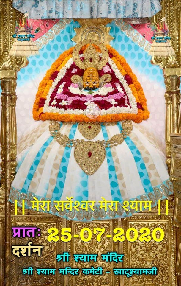 khatu shyam darsahn today 25.07.2020