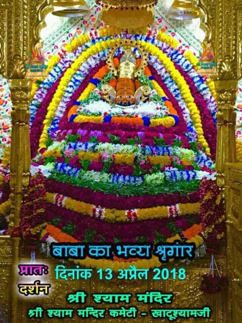 khatu wala baba ke darshan from khatu shyam temple