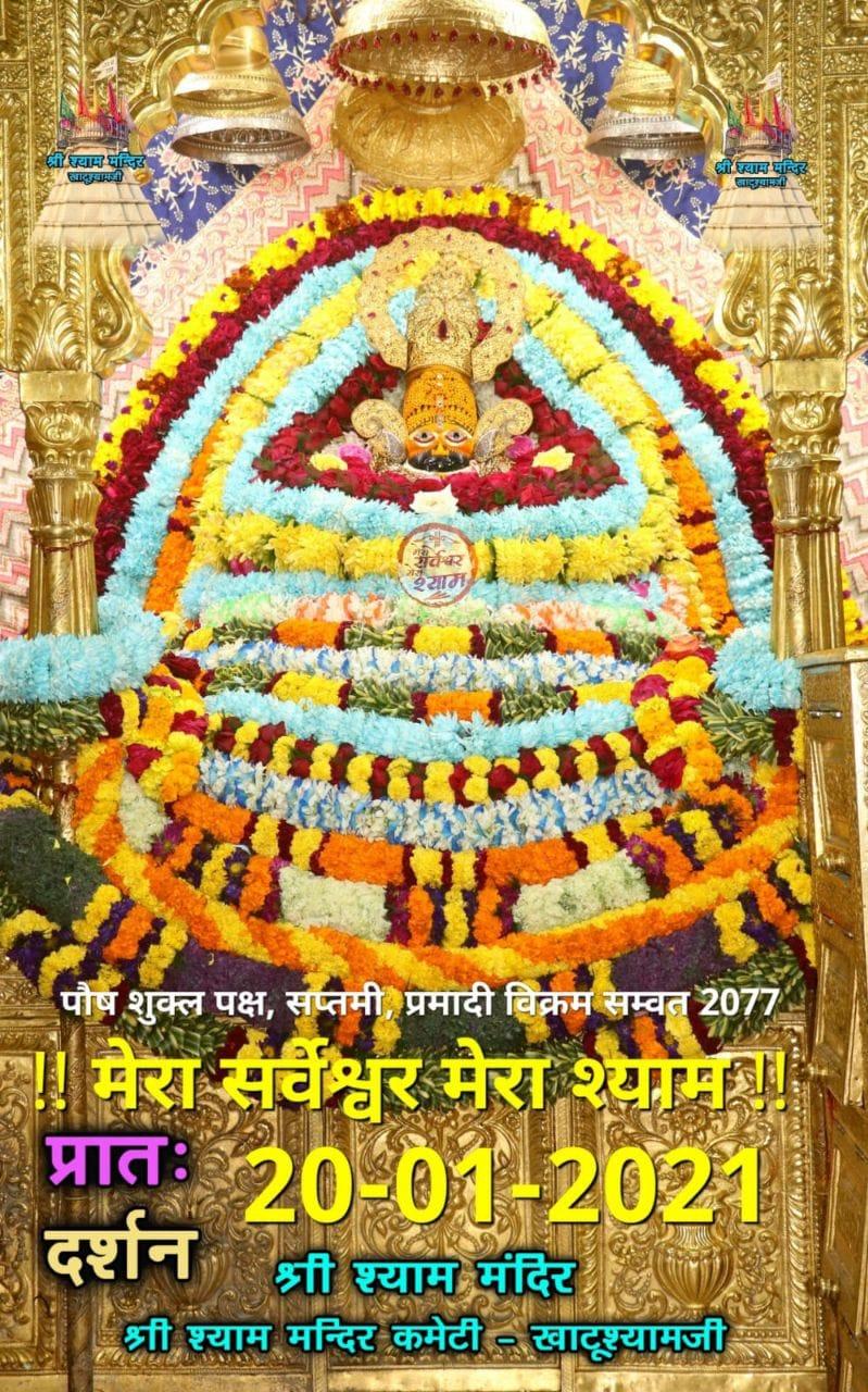 khatu shyam today darshan 20.01.2021