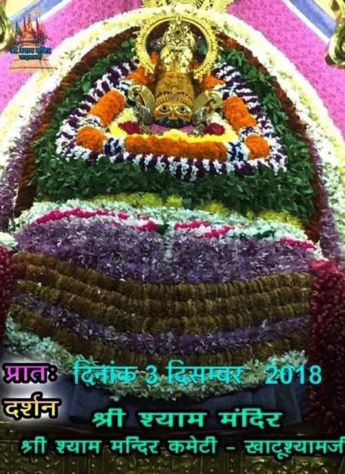 Khatu Shyam Darshan 03.12.2018