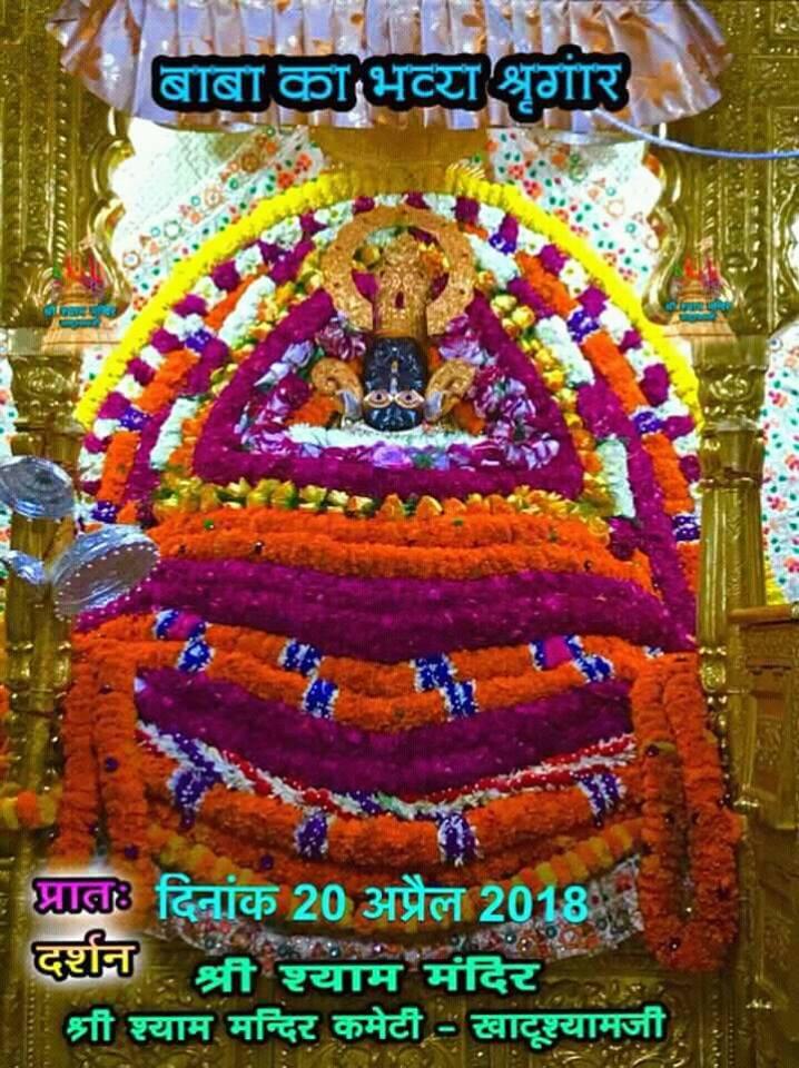 darshan khatu wale shyam ke
