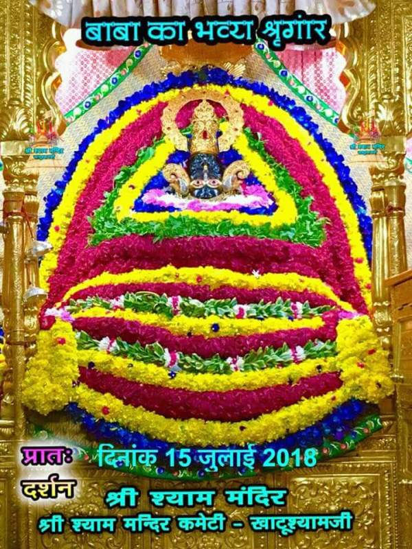 Today shree baba khatu shyam ji darshan
