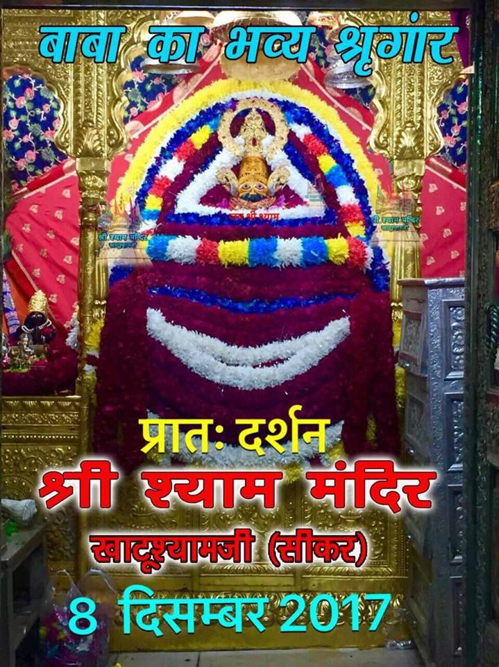 khatu shyam ji live darshan from khatu shyam ji temple