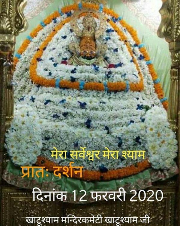 khatu shyam today darshan 12.02.2020