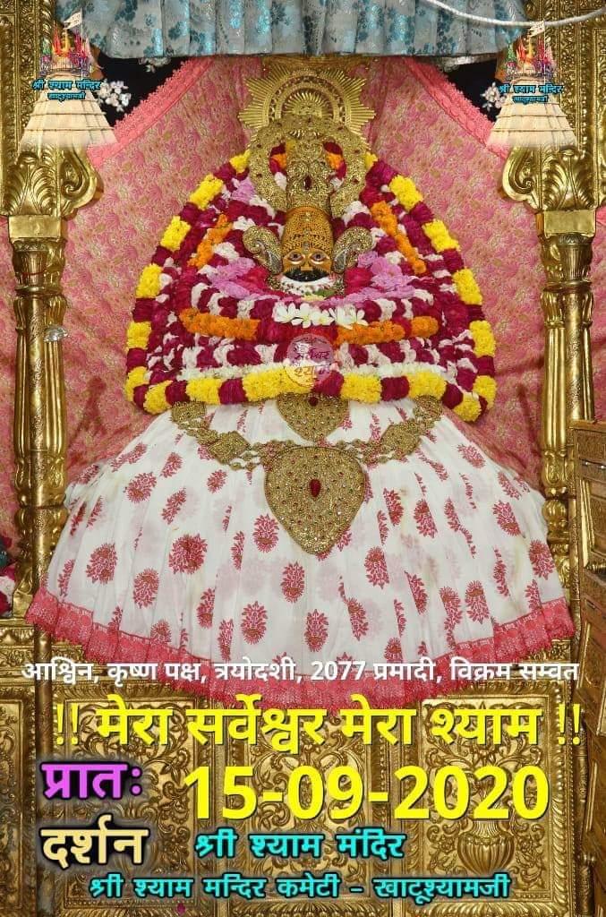 khatu shyam today darshan 15.09.2020