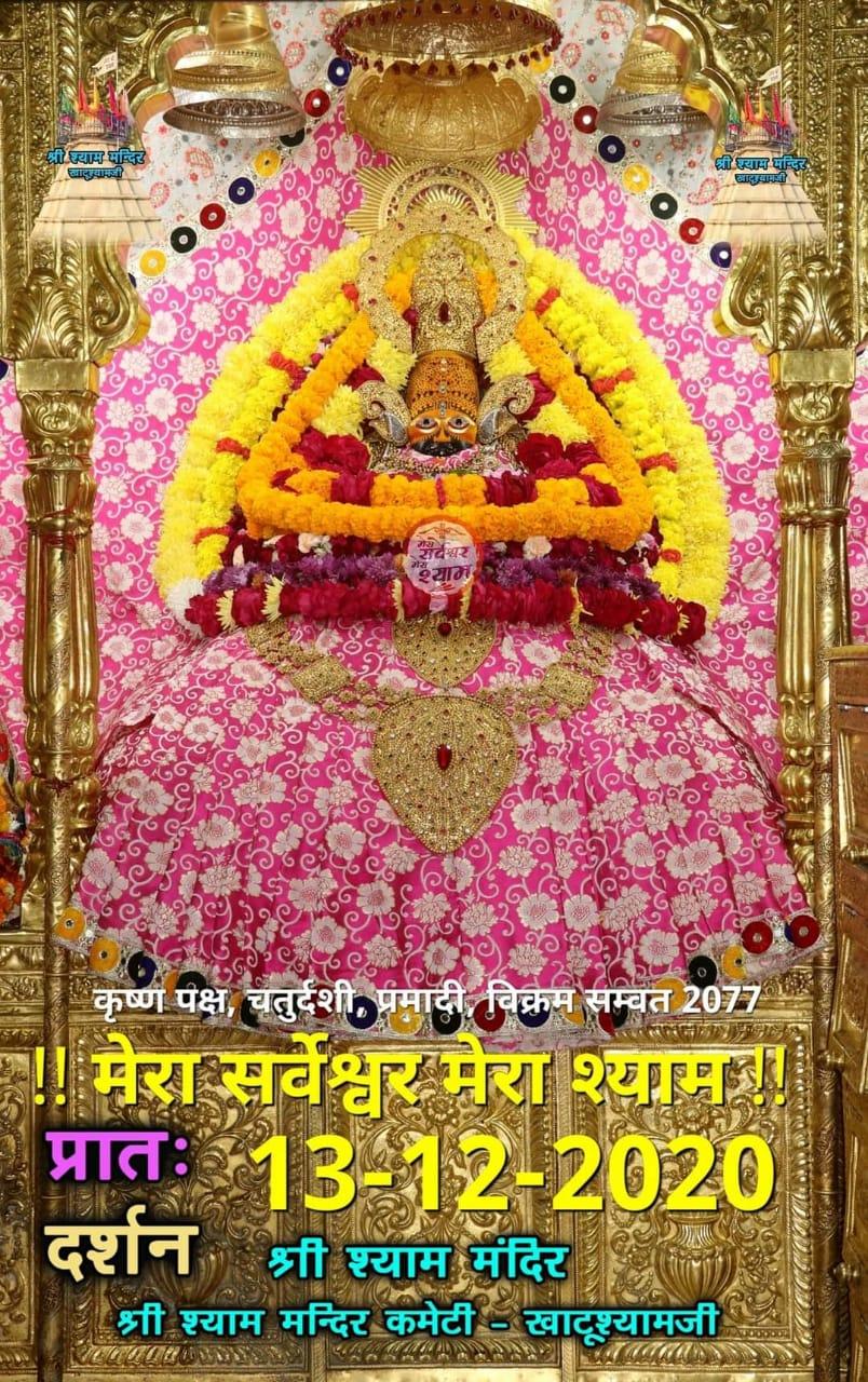 Khatushyam Ke Darshan Today 13.12.2020